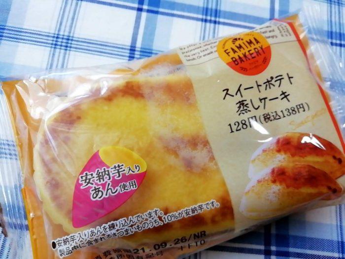 ファミマのスイートポテト蒸しケーキ128円(税込み138円)