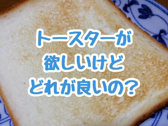 トースターが欲しいけどどれが良いの?