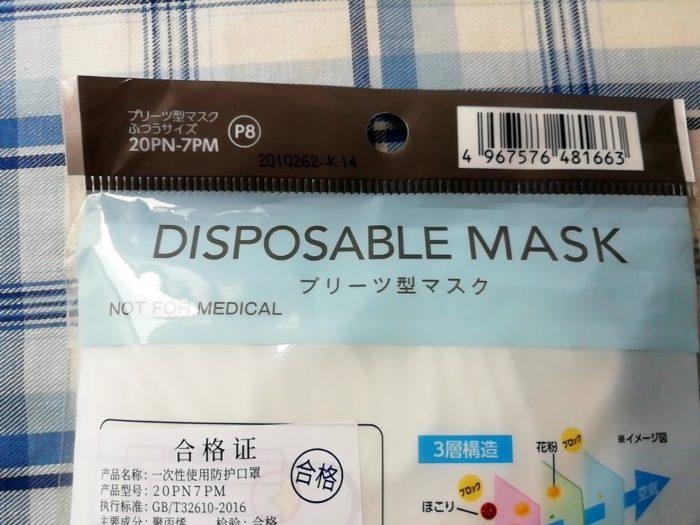 100均ダイソーのアイリスオーヤマのマスク7枚入りのバーコード