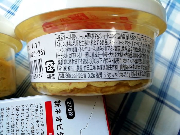 ぬって焼いたらカレーパンの原材料